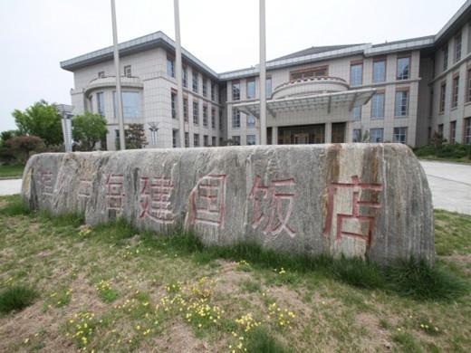 山东滨州一豪华五星酒店投资2.8亿 烂尾4年变羊圈