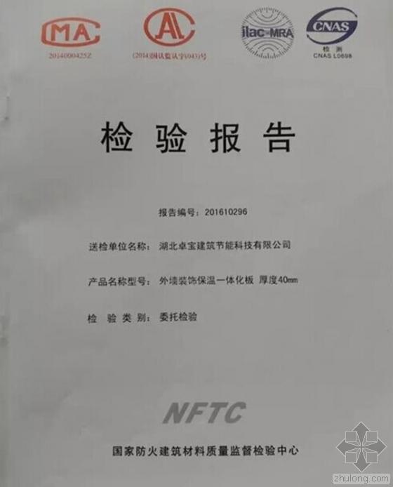 湖北卓宝最新产品防火性能为A级!