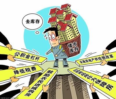 """陕西省推动房地产去库存 """"手段""""层出"""