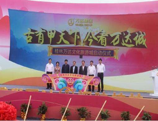 桂林万达文化旅游城项目启动 总投资200多亿元