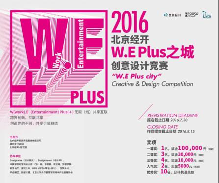 北京经开W.E Plus之城创意设计竞赛精彩启程 ——竞赛任务书联合发