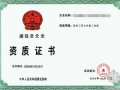 7月1日起旧版资质证书失效,新版证书核查随即启动