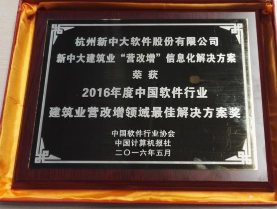 IM项目实战多软件全能营资料下载-新中大获中国软件行业建筑业营改增领域 最佳解决方案奖