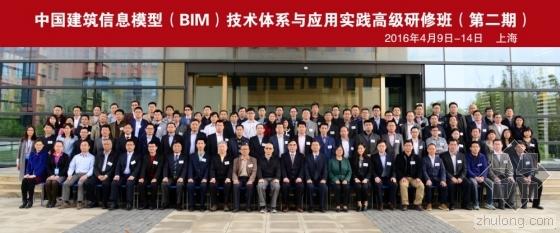 中国BIM高级研修班(第二期)圆满结业