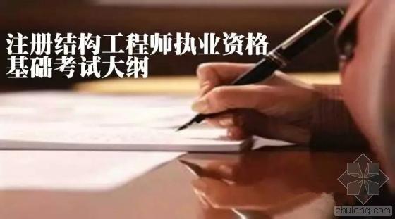 注册结构工程师执业资格基础考试大纲