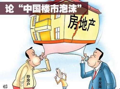揭秘房价泡沫破灭的后果:最受伤的还是老百姓!