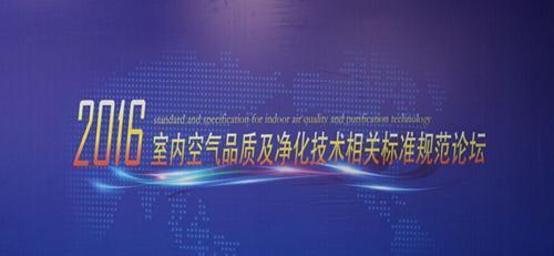 2016净化技术标准规范论坛在上海召开