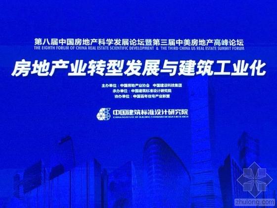 [图文直播]第八届中国房地产科学发展论坛新型建造分论坛在江苏常