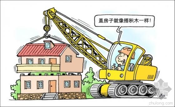 搭积木式造房迎政策东风 装配式住宅要进入春天?