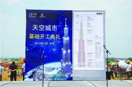 """长沙""""世界第一高楼""""命悬半空:策划3年仍未动工"""