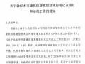 上海市建筑模型技术应用试点和示范的通知