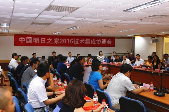 第十五届中国住博会组委会召开明日之家技术协调会 标准院全装配式