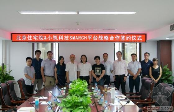 北京市住宅建筑设计研究院与北京小筑科技有限公司SMARCH平台战略合