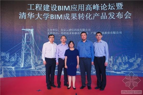 聚清华BIM之力,筑智慧中国之梦 工程建设BIM论坛暨清华大学BIM成