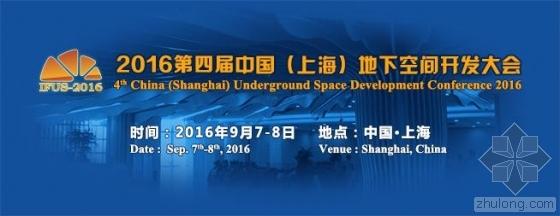 聚焦IFUS第四届中国(上海)地下空间开发大会