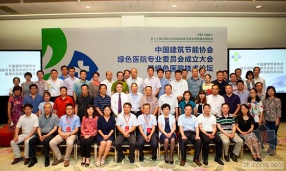 医疗建筑掀绿色创新发展新篇章 ——中国建筑节能协会绿色医院专业