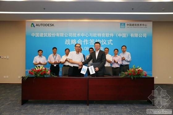 欧特克与中国建筑股份有限公司技术中心签署 战略合作备忘录
