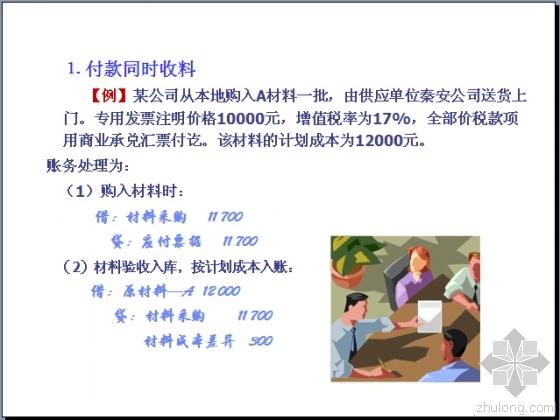 《施工企业会计》培训讲义395页-例题