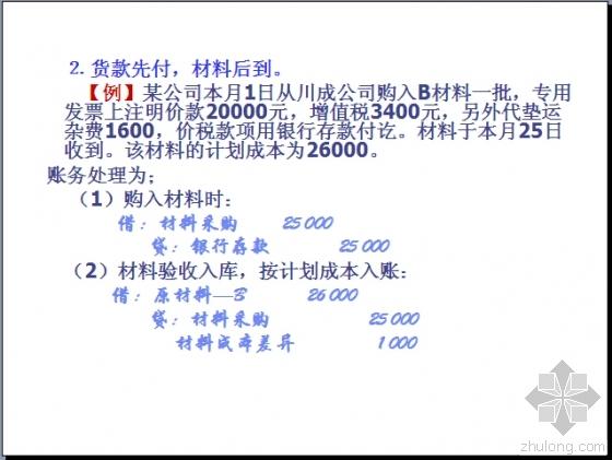 《施工企业会计》培训讲义395页-案例
