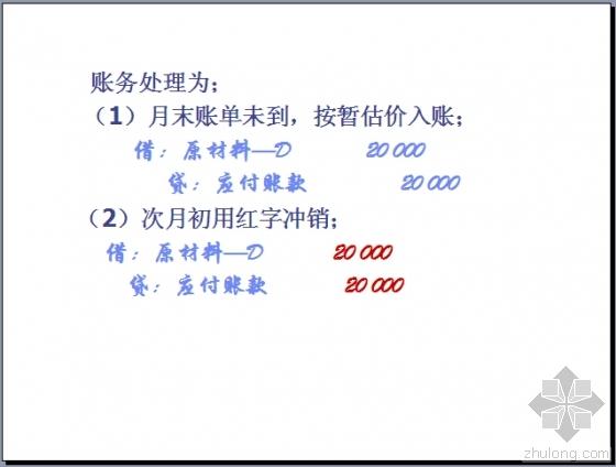 《施工企业会计》培训讲义395页-账务处理