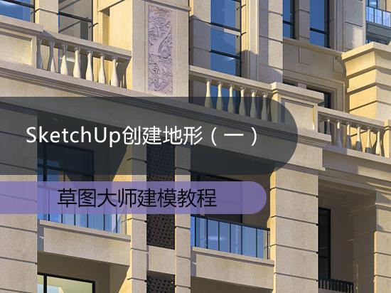 SketchUp创建地形(一)