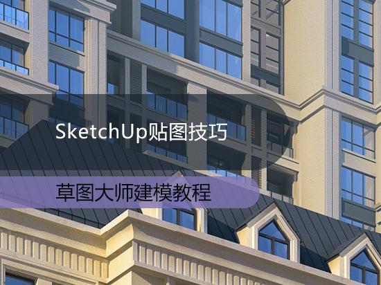 SketchUp贴图技巧
