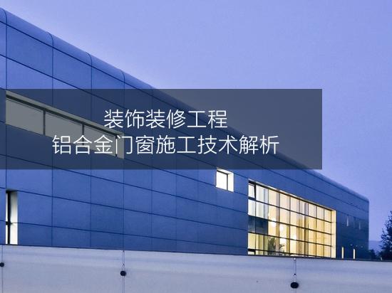 装饰装修工程铝合金门窗施工技术解析