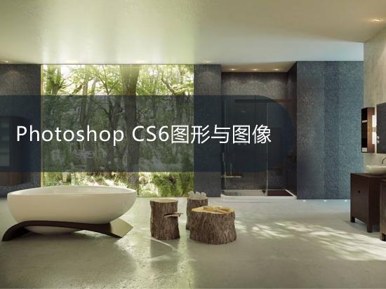 Photoshop CS6图形与图像