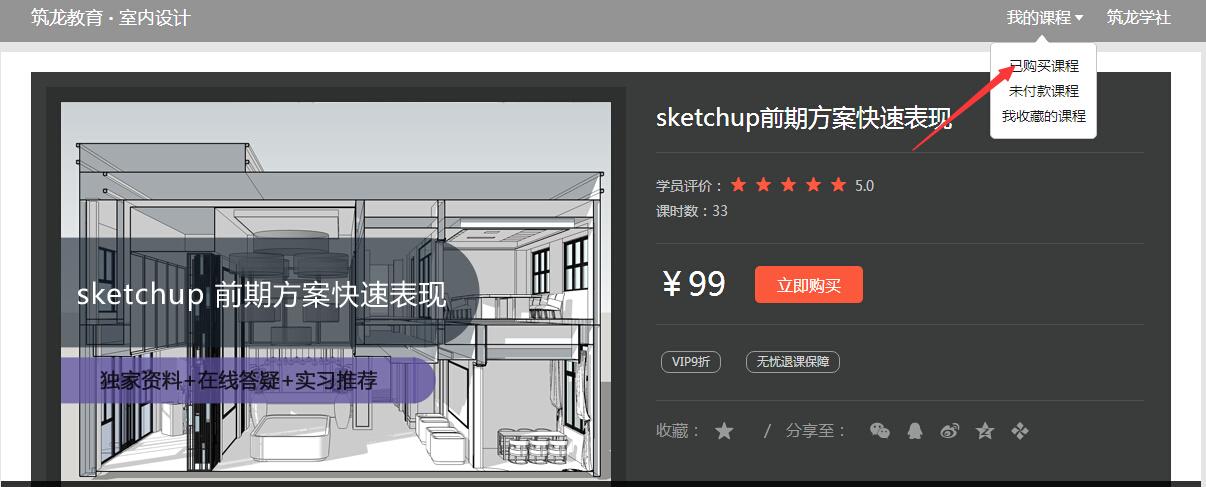 筑龙网怎么免费下载_sketchup前期方案快速表现-筑龙教育网