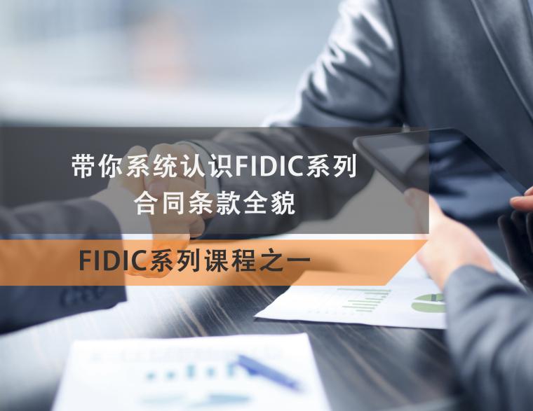 FIDIC-带你系统认识系列合同条件全貌