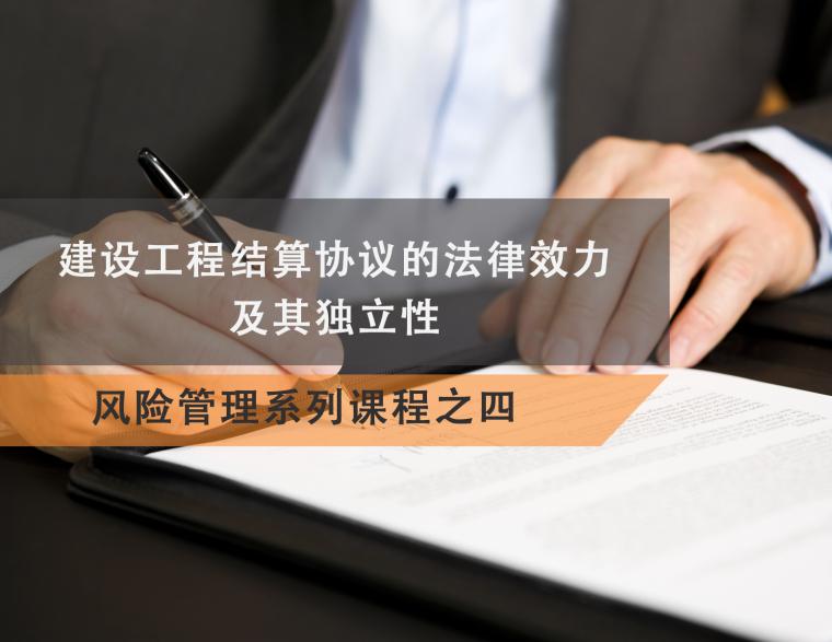 工程结算协议的法律效力及其独立性