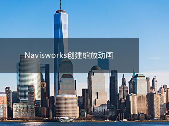 Navisworks创建缩放动画
