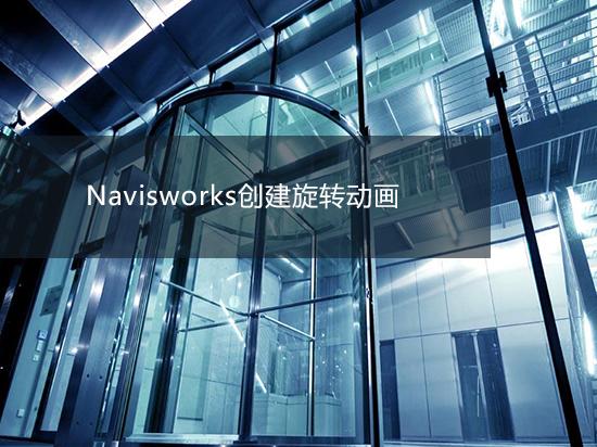 Navisworks创建旋转动画