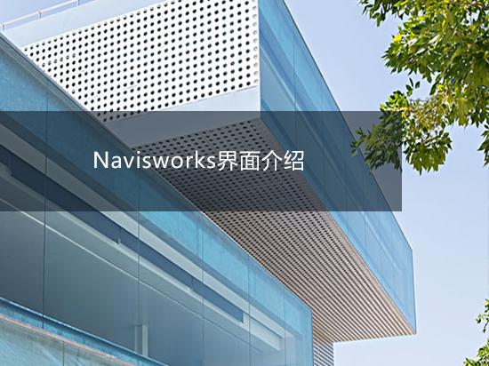 Navisworks界面介绍