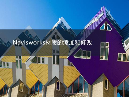 Navisworks材质的添加和修改