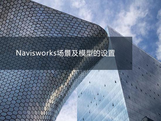 Navisworks场景及模型的设置
