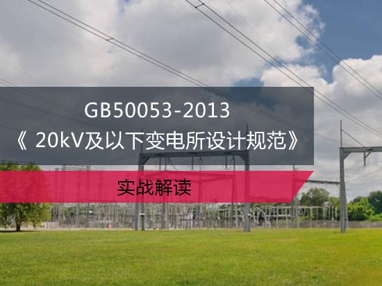 《 20kV及以下变电所设计规范》