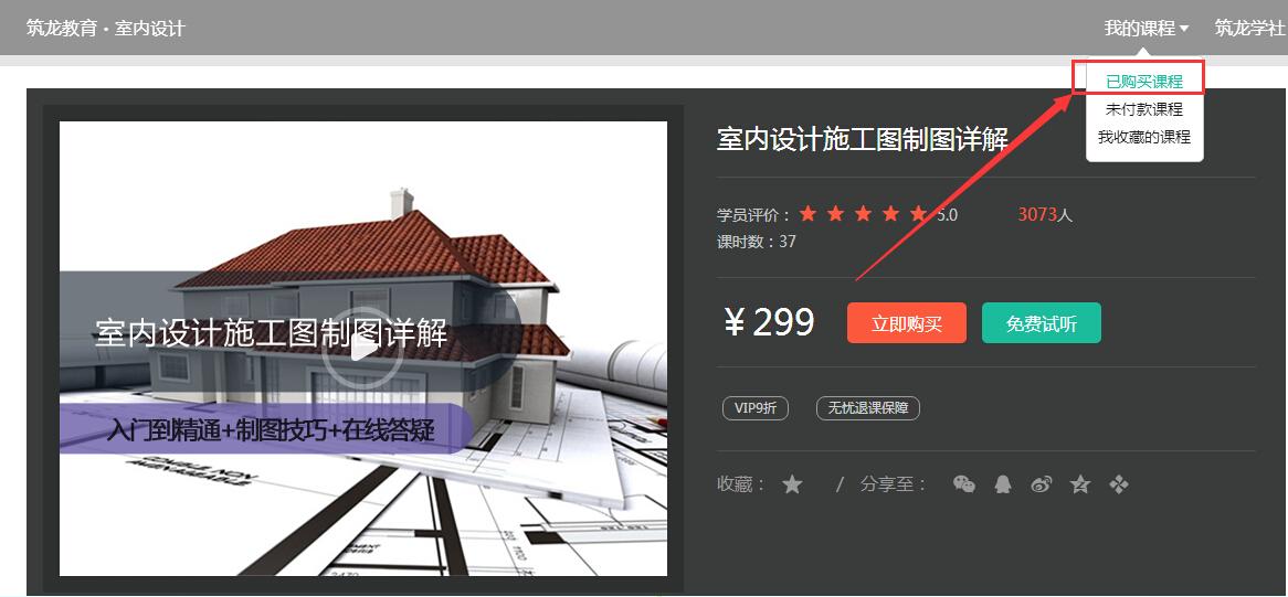 筑龙网怎么免费下载_室内设计施工图制图详解-筑龙教育网
