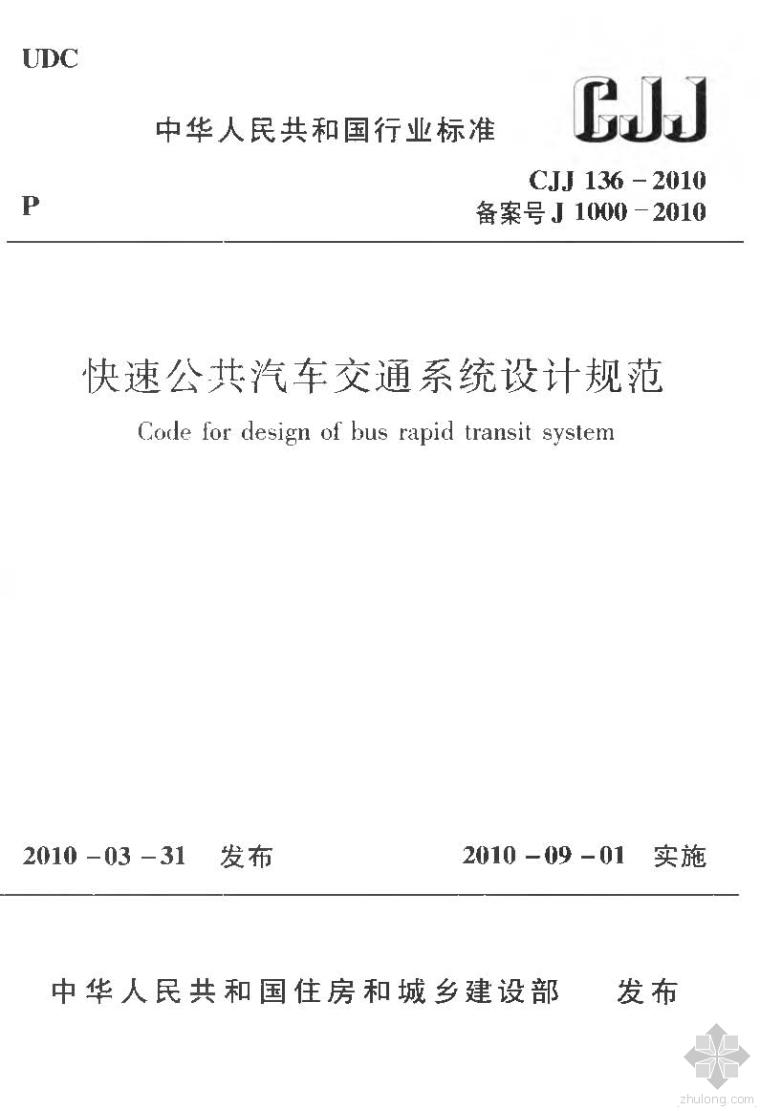 CJJ136-2010快速公共汽车交通系统设计规范