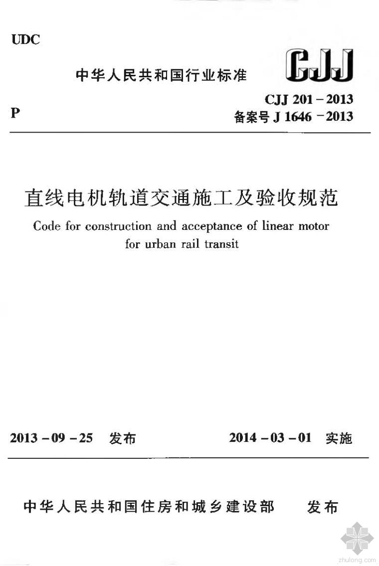 CJJ201-2013直线电机轨道交通施工及验收规范