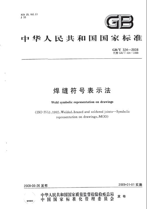 GBT 324-2008 焊缝符号表示法