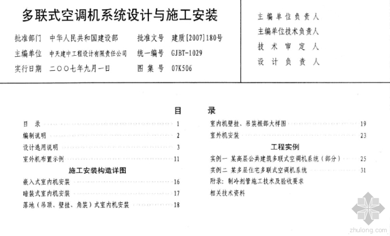 07K506 多联式空调机系统设计与施工安装.pdf