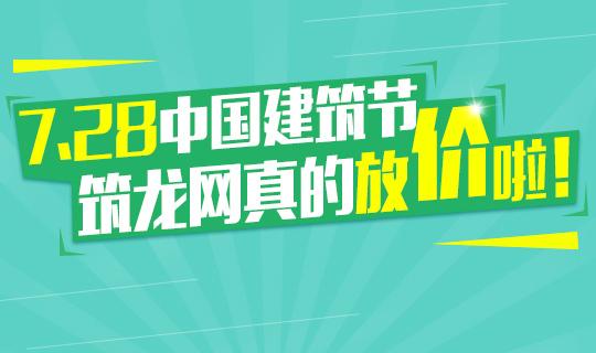 中国建筑节,室内人放价三天!