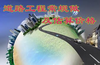 道路工程常规做法及估算价格,全!