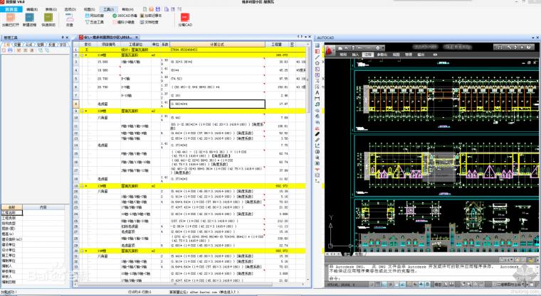 CAD表格算量软件的一个新秀!共享个免费版~