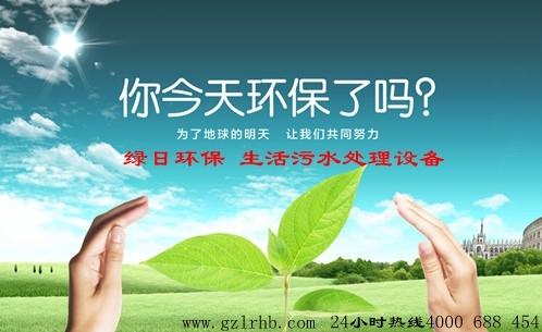 绿日环保让你的农村生活污水排放达标!
