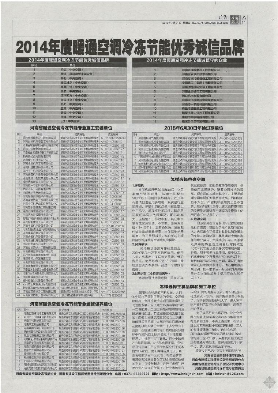 河南省2014年度暖通空调冷冻节能优秀诚信品牌公示