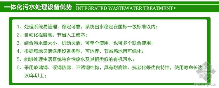 污水处理成套设备厂家哪家好[广东珠海东莞污水处理设备厂家]