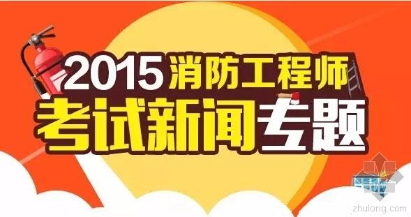 2015消防工程师已确定考试,你准备好了么?!