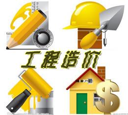 造价是个技术和经验活,你的功夫到家了吗?
